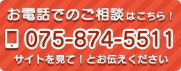 tel:075-874-5511